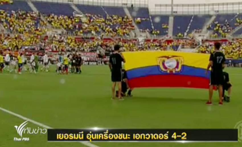 เยอรมนี ชนะ เอกวาดอร์ 4-2 ในนัดอุ่นเครื่อง ที่สหรัฐฯ