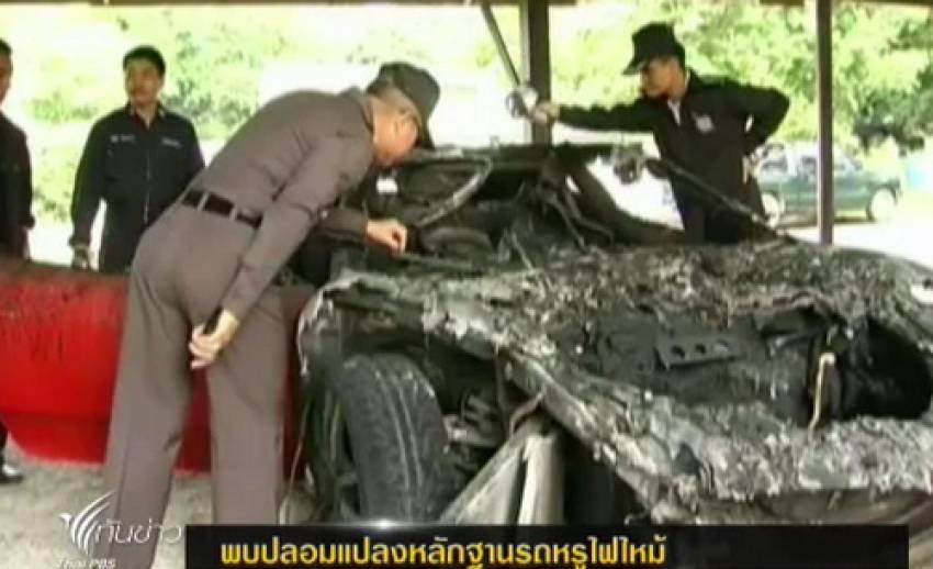 เจ้าหน้าที่ใน จ.นครราชสีมา พบรถหรูถูกไฟไหม้ปลอมแปลงหลักฐาน