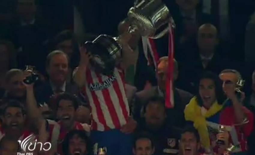 """""""แอตเลติโก มาดริด"""" คว้าแชมป์ฟุตบอลโคปา เดล เรย์"""