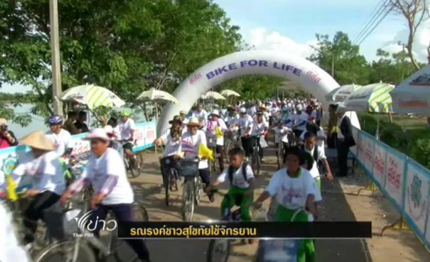 รณรงค์ชาวสุโขทัยใช้จักรยาน