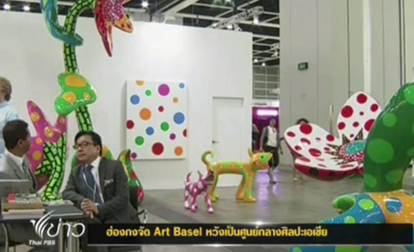"""""""อาร์ต บาเซล"""" เทศกาลศิลปะร่วมสมัยแห่งใหญ่ของโลก จัดแสดงครั้งแรกในเอเชีย"""