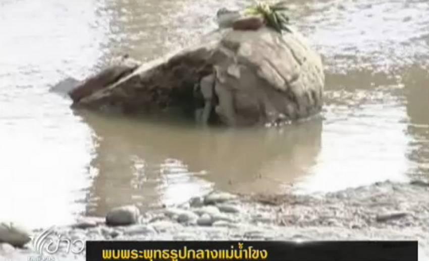 พบพระพุทธรูปกลางแม่น้ำโขง