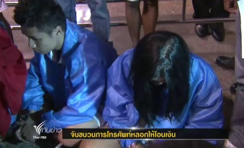 ปอศ.จับแก๊งค์คอลเซ็นเตอร์อ้างตัวเป็นพนักงานธปท. หลอกเงินคนไทยกว่า 20 ล้านบาท