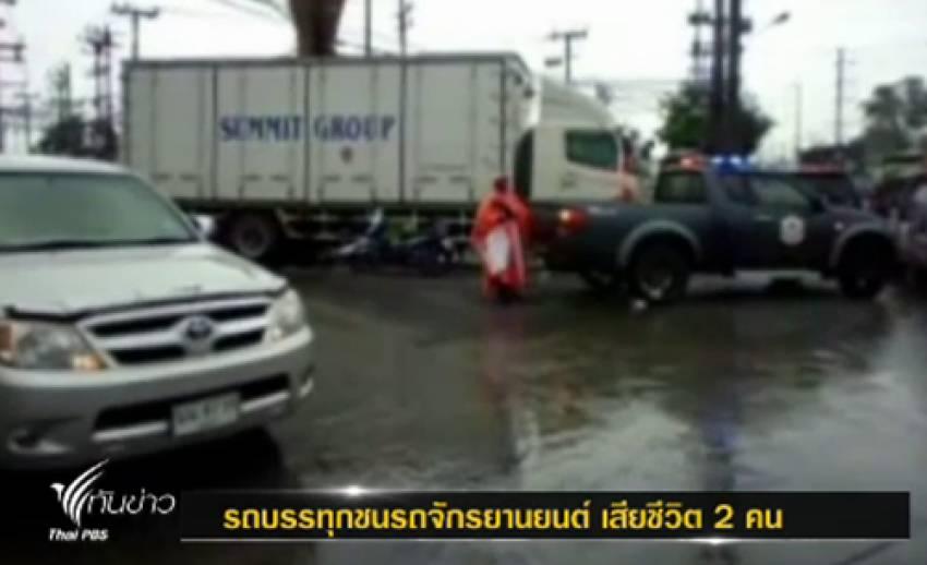 เกิดเหตุรถบรรทุก 6 ล้อชนจยย. จ.อยุธยา ทำให้มีผู้เสียชีวิต 2 คน