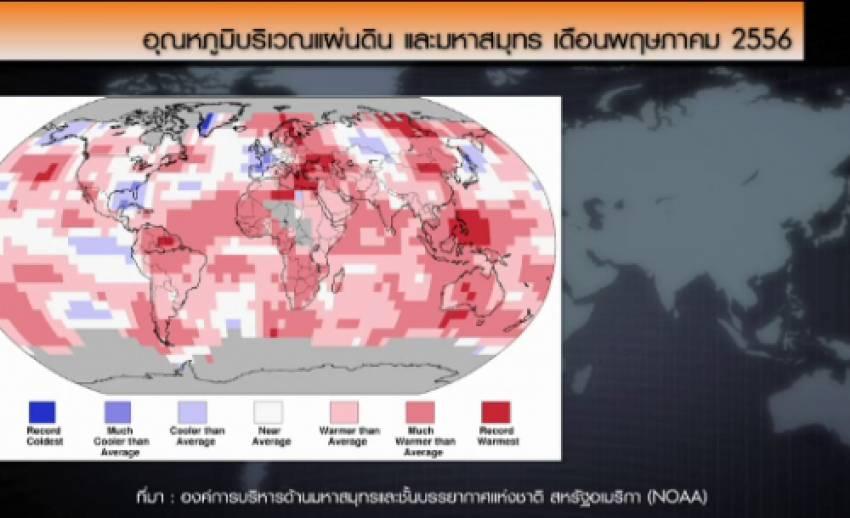 พฤษภาคมปีนี้ อุณหภูมิผิวโลกและพื้นทะเลสูงสุดในรอบ 134 ปี