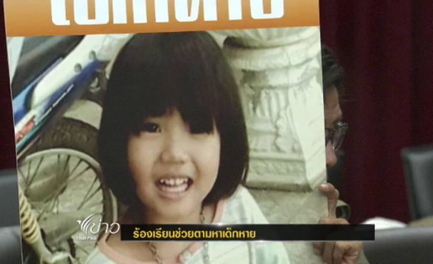 แม่ของเด็กหญิงวัย 4 ปี ร้องเรียน สตช.เร่งติดตามลูกสาวหาย