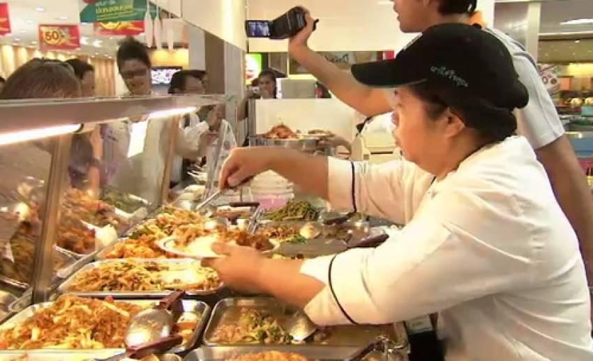 ศูนย์อาหารพร้อมตรึงราคาอาหารปรุงสำเร็จ 1 ปี บรรเทาภาระค่าครองชีพปชช.