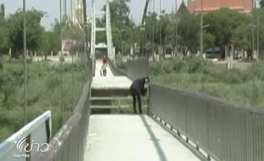 สมาคมวิศวกรรมสถานแห่งประเทศไทย ลงพื้นที่ตรวจสอบสะพานแขวน