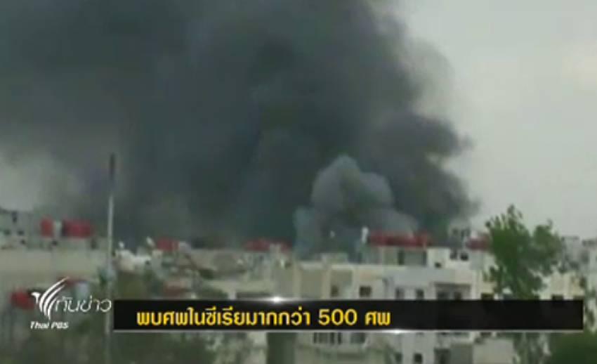 """""""ฝ่ายกบฏซีเรีย"""" พบศพผู้เสียชีวิตถูกฝังในหลุมกว่า 500 คน คาดฝีมือรัฐบาล"""