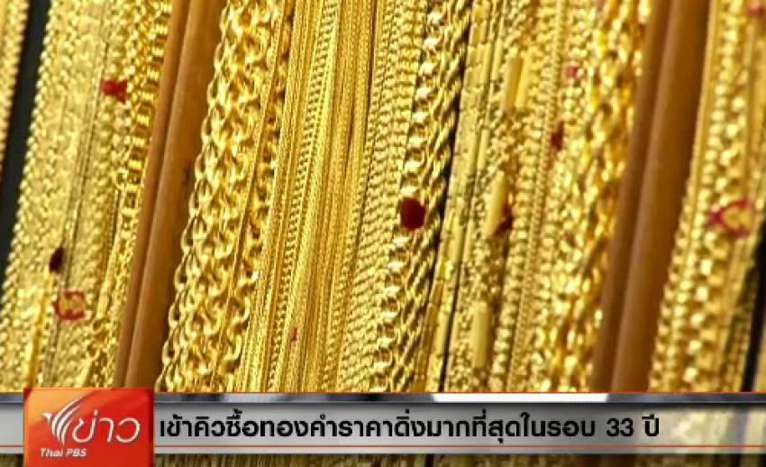 สมาคมค้าทองคำ เตือนซื้อทองเก็งกำไรระวังขาดทุน
