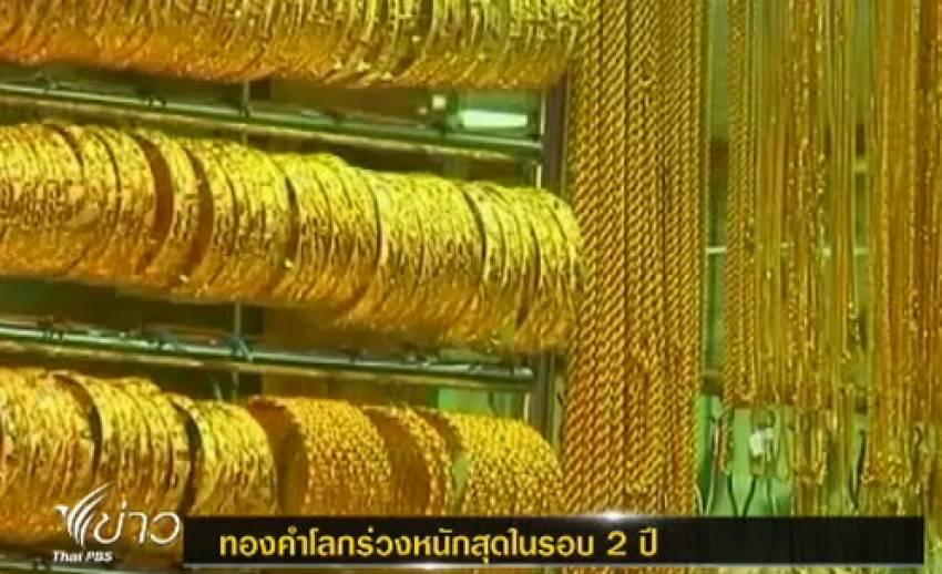 ราคาทองคำโลกต่ำสุดในรอบ 2 ปี เหตุผวาไซปรัสเทขายทองล๊อตใหญ่ชำระหนี้