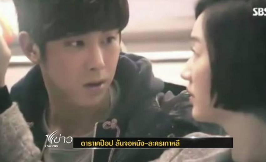 ดาราเคป็อปล้นจอหนัง-ละครเกาหลี