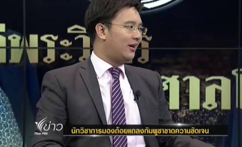 """นักวิชาการแนะไทยโต้กลับกัมพูชา """"ข้อมูลสับสน-ไม่แน่นอน"""" ในคดีเขาพระวิหาร"""