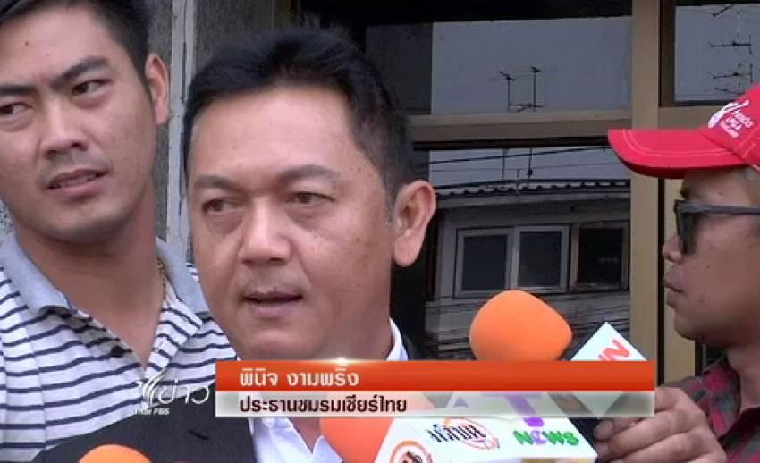 ประธานชมรมเชียร์ไทยยื่นความจำนงสมัครนายกฯส.บอล
