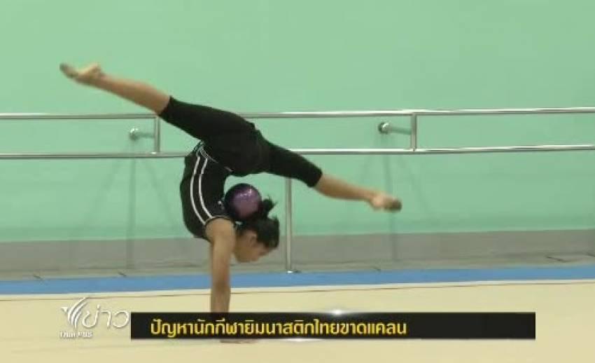 เลขาฯ สมาคมยิมนาสติกแห่งประเทศไทยระบุนักกีฬาไทยขาดแคลนเนื่องจากไม่เป็นที่นิยม