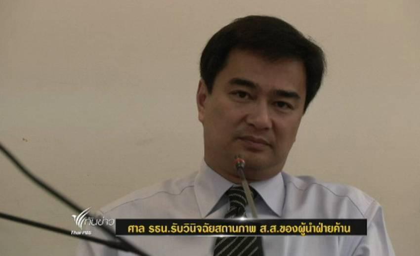 ศาลรัฐธรรมนูญรับวินิจฉัยสถานภาพ ส.ส.ของผู้นำฝ่ายค้าน