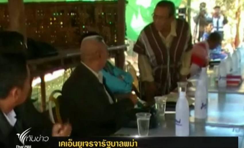 ผู้นำกะเหรี่ยงเคเอ็นยูเจรจารัฐบาลพม่า