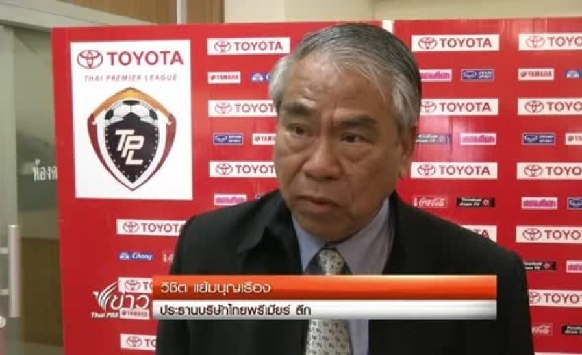 ประธานบริษัทไทยพรีเมียร์ ลีก วอนแฟนบอลปรับแนวคิดเรื่องเชียร์ฟุตบอล