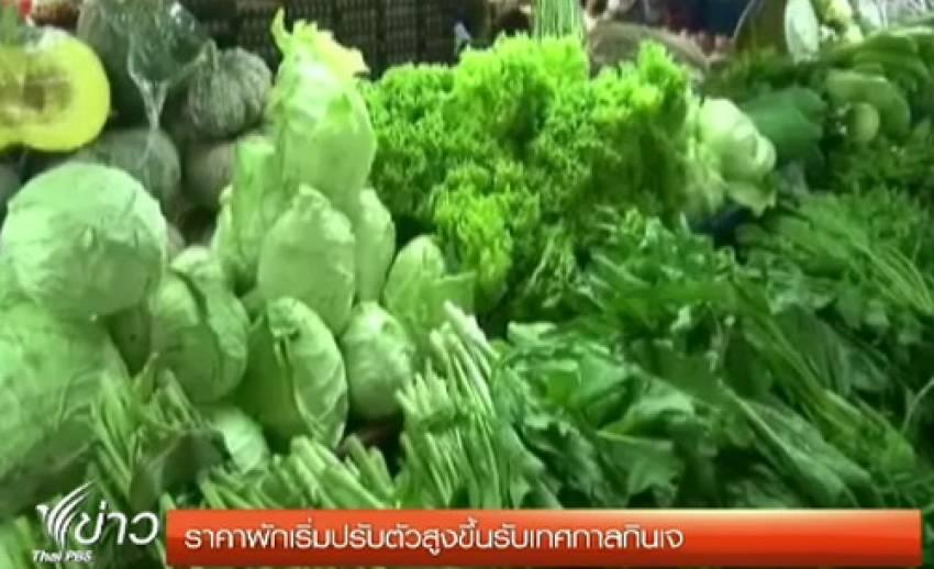 ราคาผักปรับตัวสูงขึ้นช่วงใกล้เทศกาลกินเจ