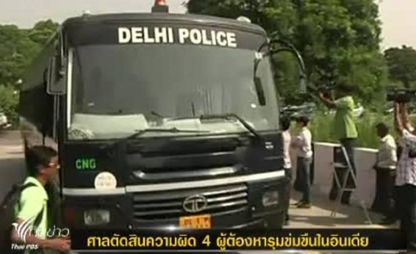 ศาลตัดสิน 4 ผู้ต้องหารุมข่มขืนหญิงสาวในอินเดีย มีความผิด