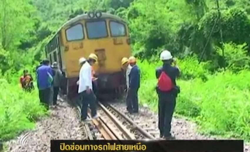 ปิดซ่อมทางรถไฟสายเหนือ ช่วงศิลาอาสน์ ถึง จ.เชียงใหม่