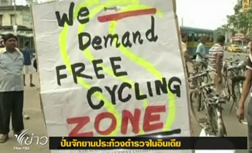 """นักปั่นจักรยานในอินเดีย ประท้วงถูกห้ามใช้ถนน """"38เมืองใหญ่"""" ทั่วประเทศ"""