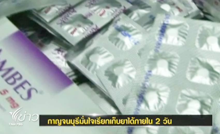 """ผู้ว่าฯกาญจน์ มั่นใจเรียกเก็บ """"ยาผิดซอง"""" ได้ใน 2 วัน-เร่งดำเนินการพื้นที่ห่างไกล"""