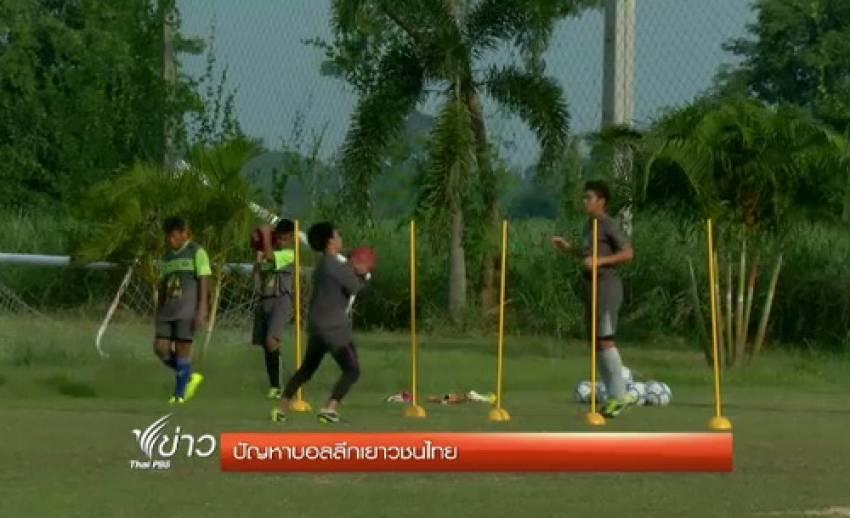 ปัญหาบอลลีกเยาวชนไทย