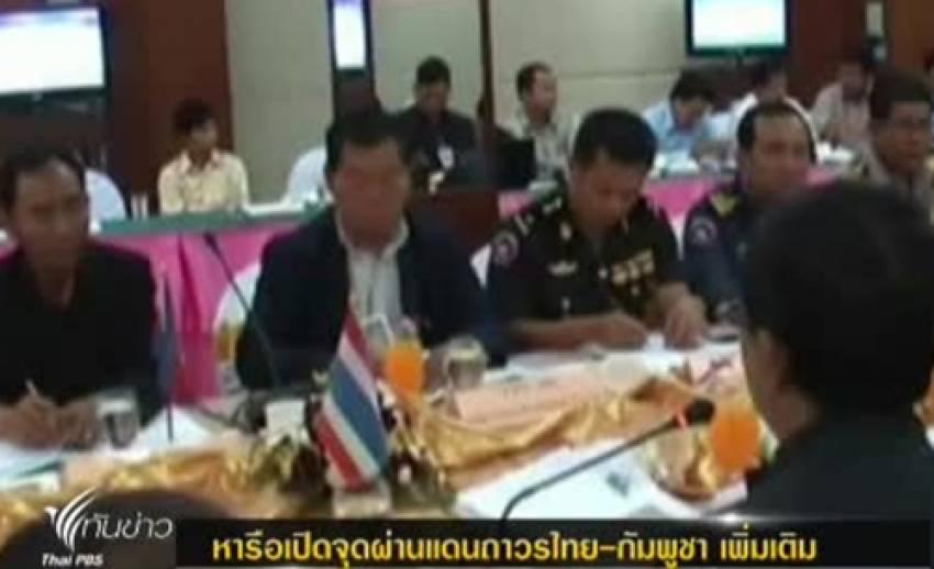 หารือเปิดจุดผ่านแดนถาวรไทย-กัมพูชา