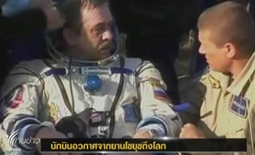 3 นักบินอวกาศเดินทางถึงโลก