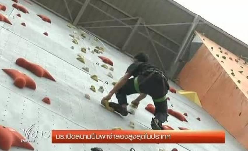 มธ.เปิดสนามปีนผาจำลอง สูงที่สุดในประเทศ