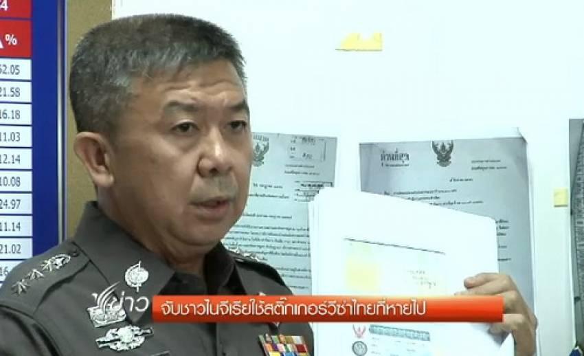 ตำรวจท่องเที่ยวจับชาวไนจีเรียใช้สติ๊กเกอร์วีซ่าไทยที่หายไป