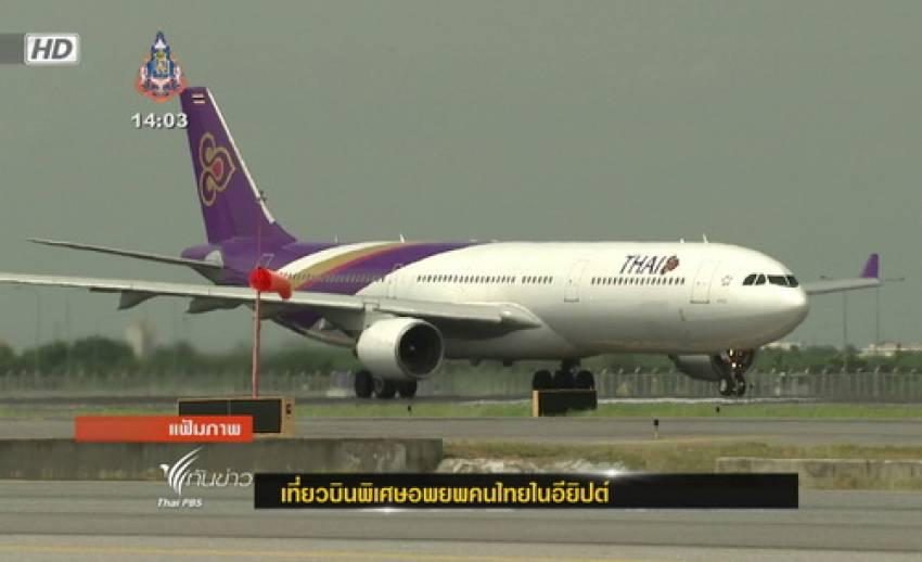 เที่ยวบินพิเศษอพยพคนไทยในอียิปต์ กลับถึงกรุงเทพฯ พรุ่งนี้