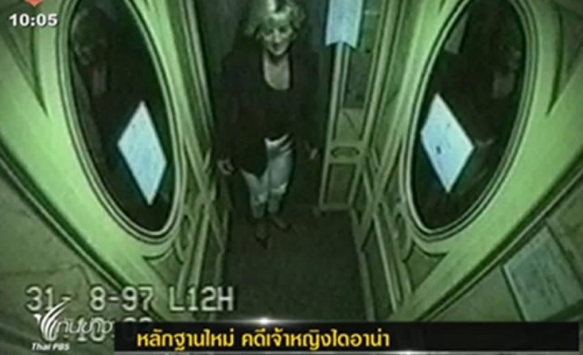 ตำรวจอังกฤษพบหลักฐานใหม่ คดีเจ้าหญิงไดอาน่า