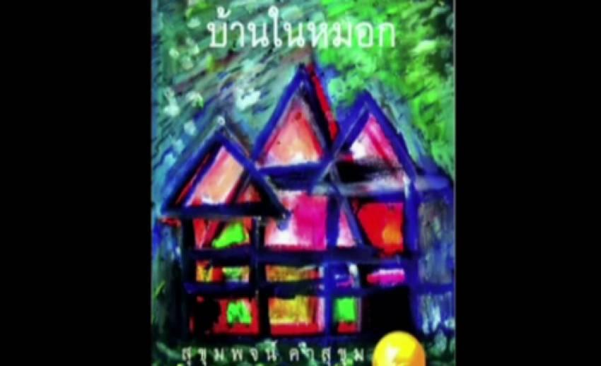 เปิดเล่มว่าที่ กวีซีไรต์ 2556: บ้านในหมอก