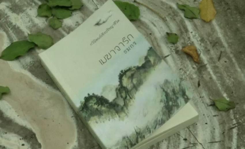 เปิดเล่มว่าที่กวีซีไรต์ 2556: เมฆาจาริก กวีนิพนธ์ค้นชีวิต