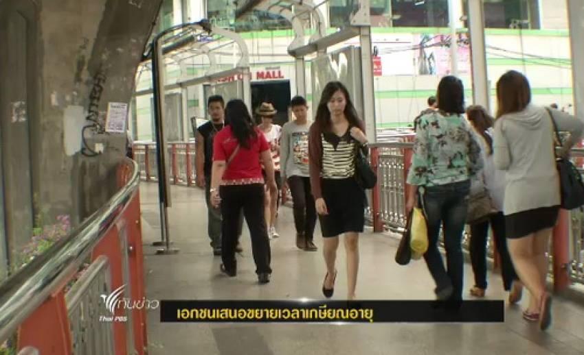 หอการค้าไทยเสนอขยายเวลาเกษียณอายุ