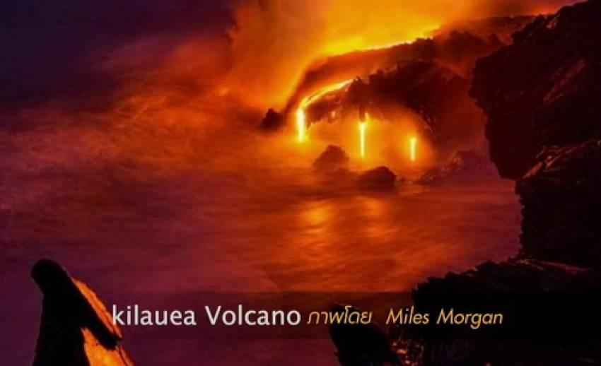 ภาพชุดลาวาภูเขาไฟ ไหลลงมหาสมุทร สุดตระการตา