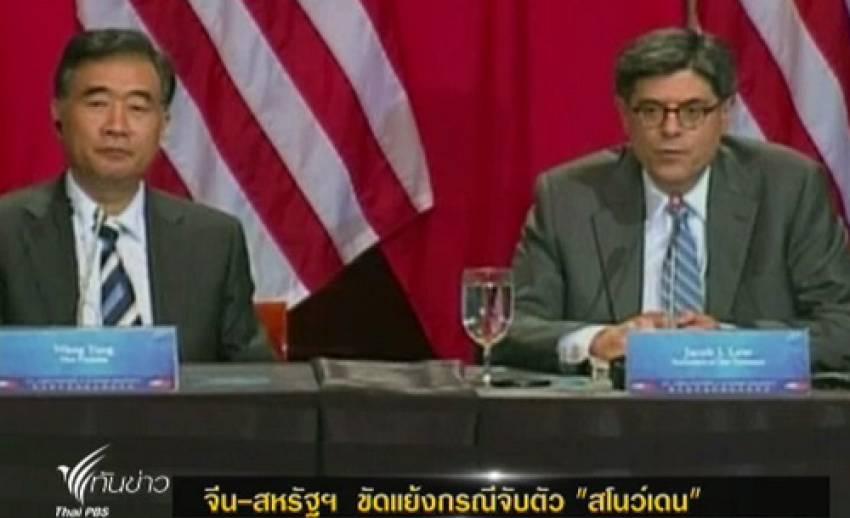 """จีน - สหรัฐฯ ขัดแย้งร้าวลึกกรณี """"สโนว์เดน"""""""