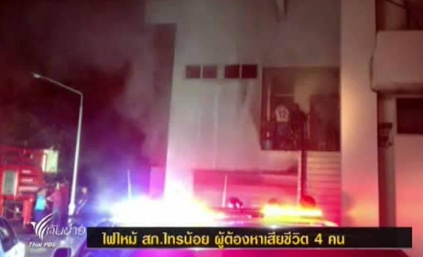 ไฟไหม้ สภ.ไทรน้อย ผู้ต้องหาเสียชีวิต 4 คน