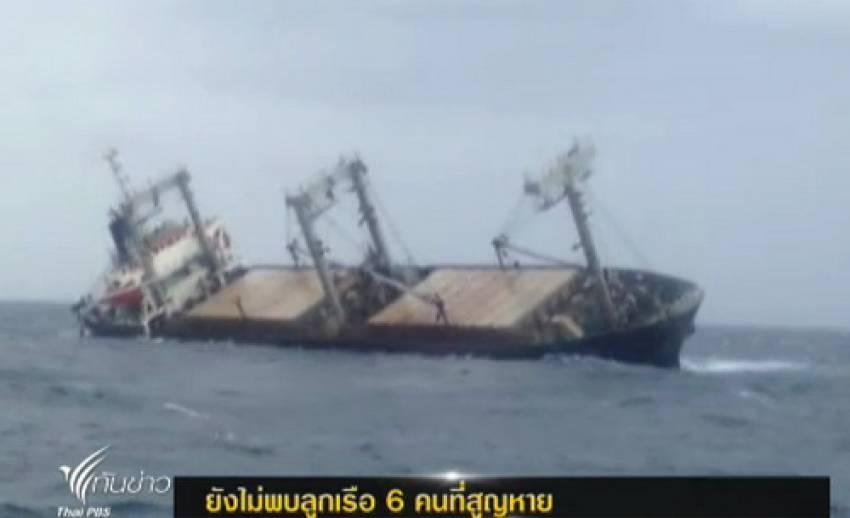 เจ้าหน้าที่ยังไม่พบลูกเรือบังคลาเทศ 6 คนที่สูญหาย