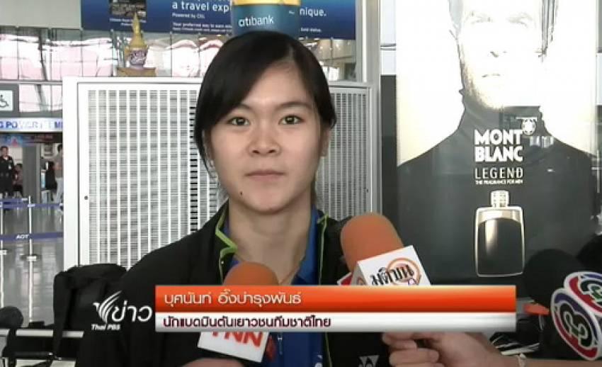แบดมินตันเยาวชนไทยเดินทางไปสู้ศึกชิงแชมป์เอเชีย