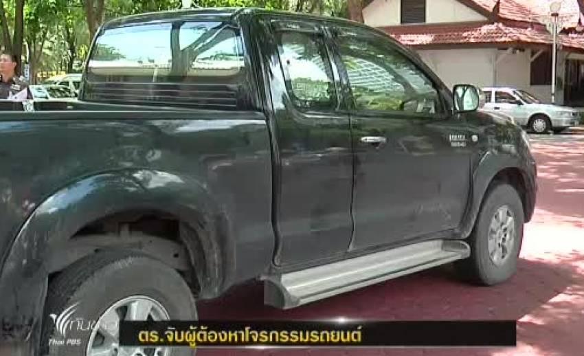 ตำรวจจับผู้ต้องหาขโมยรถยนต์ใน จ.ลพบุรี