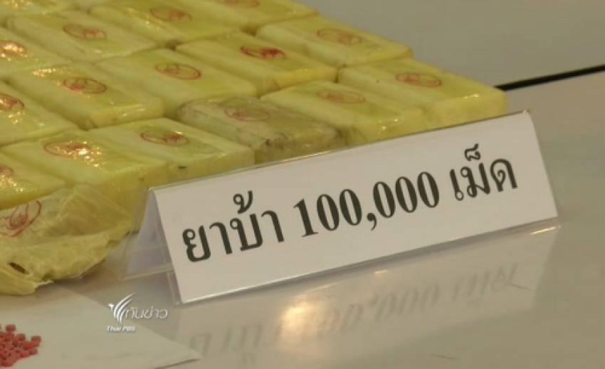 ตำรวจจับยาบ้า 100,000 เม็ดใน จ.เชียงใหม่ เตรียมส่งกรุงเทพฯ
