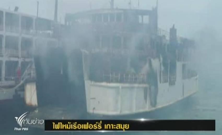 ไฟไหม้เรือเฟอร์รี่ เกาะสมุย คาดเสียหายกว่า 10 ล้านบาท