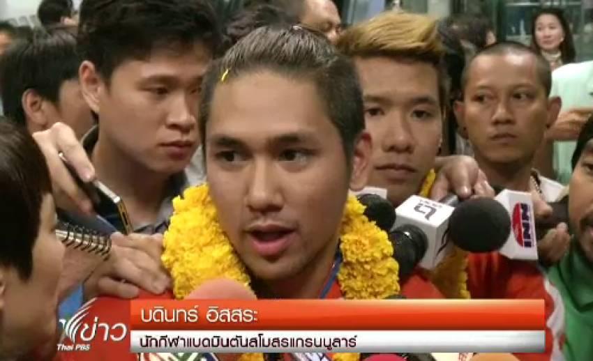 """""""บดินทร์"""" ขอโทษอีกครั้ง หลังถึงประเทศไทย ท่ามกลางคนให้กำลังใจล้นหลาม"""
