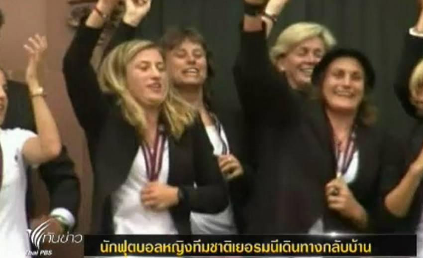 นักฟุตบอลหญิงทีมชาติเยอรมันฉลองชัยในบ้านเกิด หลังคว้าแชมป์ยุโรป 8 สมัย
