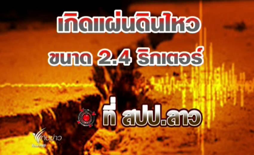 เกิดแผ่นดินไหว 2.4 ริกเตอร์ ในประเทศลาว-ไม่กระทบไทย