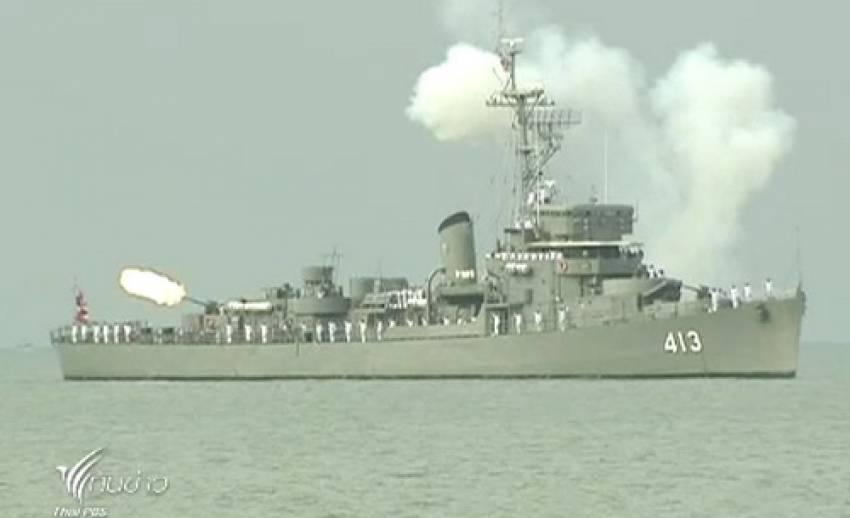 เรือหลวงยิงสลุตหลวงเฉลิมพระเกียรติในหลวงพระราชินีเสด็จฯวังไกลกังวล