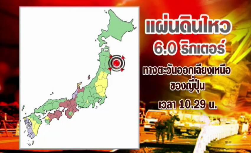 เกิดแผ่นดินไหว 6 ริกเตอร์ ที่ญี่ปุ่น ยังไม่ประกาศเตือนสึนามิ